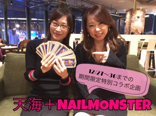 天海+NAIL MONSTER